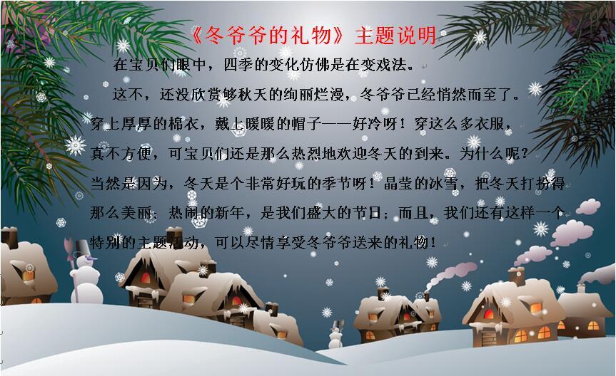 《冬爷爷的礼物》主题说明 - 江阴市新桥实验幼儿园
